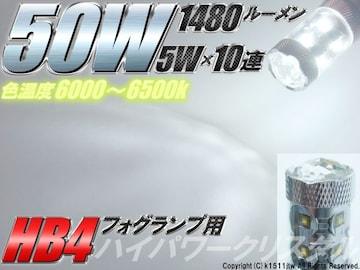 2個ΨHB4白50WハイパワークリスタルLED 1480ルーメン フォグランプ球 アイシス アイオン