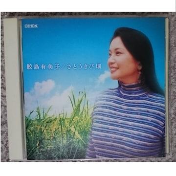 KF  鮫島有美子  さとうきび畑