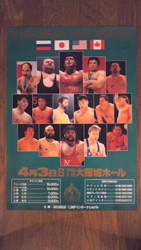 【UWFインタ-ナショナル】興行用ポスター・'94ワ-ルドト-ナメント4枚セット
