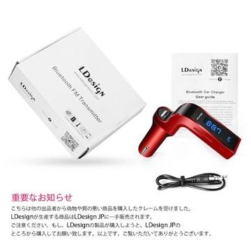 Bluetooth 車用 USB トランスミッター レッド