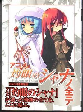 ○アニメ灼眼のシャナの全テ DVD付き限定版