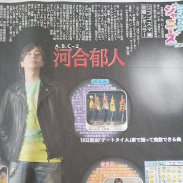A.B.C-Z 河合郁人◇日刊スポーツ2020.3.14 Saturdayジャニーズ