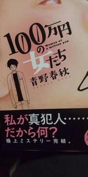 【送料無料】100万円の女たち 全4巻完結セット《ドラマ化》