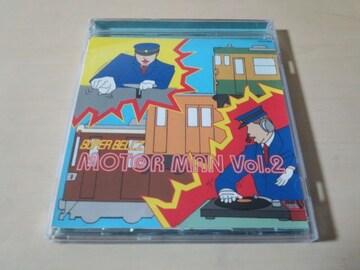 """スーパーベルズCD「モーターマンVOL.2」SUPER BELL""""Z 電車ラップ"""
