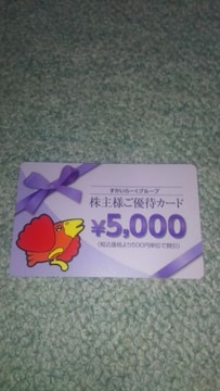 ◆ガスト等/すかいらーくグループ/株主様ご優待カード/20000円分
