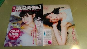 NMB48・渡辺美優紀・グラビア雑誌切抜き10P。