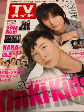 ★1冊/TVガイド 2010.11.27〜 関東版