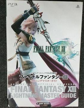 PS3ファイナルファンタジーXII公式攻略本