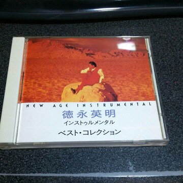 CD「徳永英明/ニューエイジインストゥルメンタル」89年盤