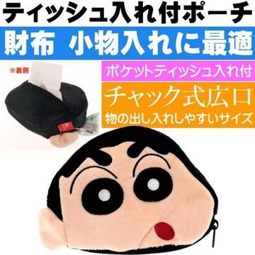 クレヨンしんちゃん しんちゃん ミニティッシュポーチ Un116