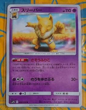 ポケモンカード 1進化 スリーパー SM9b 020/054 312