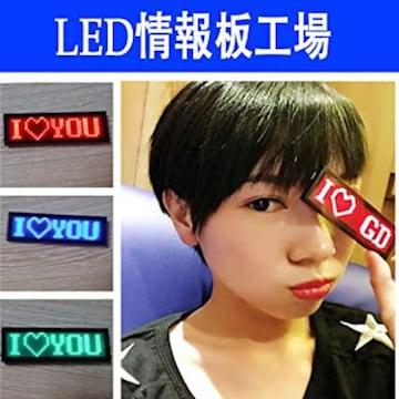 LEDネームプレート LED電子名札多言語表示 【赤色】デジタルled