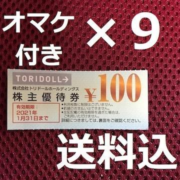 送料込★丸亀製麺他★株主優待900円★2021年1月+オマケJ