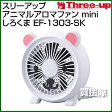 ★スリーアップ アニマルアロマファン mini しろくま EF-1303-SK