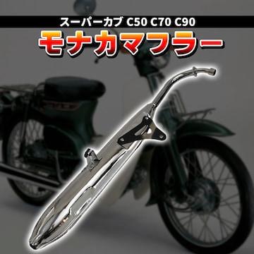 モナカマフラー ホンダ スーパーカブ C50 C70 C90