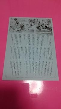 西野花 エンジェルヒート 〜vacances〜 コミコミスタジオ購入特典ペーパー