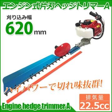 エンジン式ヘッジトリマー 片面刃 / 片刃730mm 2スト 排気量22cc
