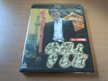 Blu-ray「修羅よさらば」小沢和義 嘉門洋子 新品未開封●