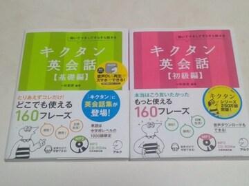 本+CD[英会話] キクタン 初級編/基礎編