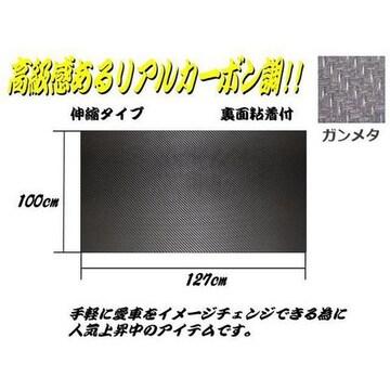 送料無料!リアルカーボンシート/127×100cm/高級3D!ガンメタ
