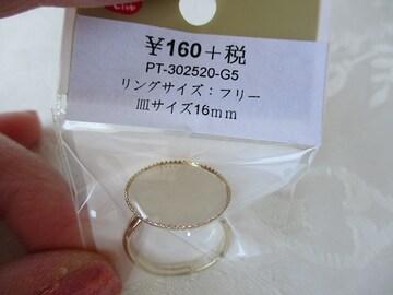 リング皿 16mm ゴールド フリーサイズ パーツクラブ