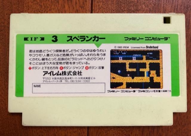 ファミコンカセット☆スペランカー < ゲーム本体/ソフトの