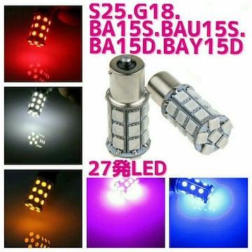 S25・G18・BA15S・BA15D   27発LED 2個