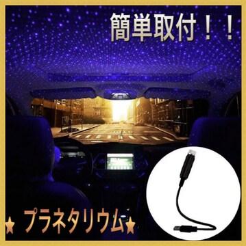 プラネタリウム☆ バイオレットブルー イルミネーション USB