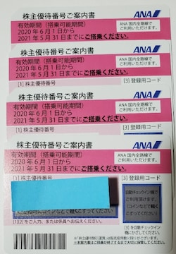 ★ANA★株主優待券4枚セット