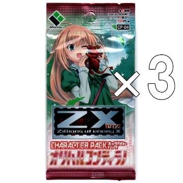【3パックセット】Z/X -Zillions of enemy X- キャラクターパック オリハルコンティラノ