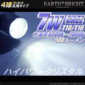 4球)T10/T16◇CREE 7WハイパワークリスタルLED 500ルーメン バックランプ
