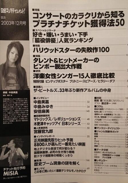 中島美嘉/ヒラリー・ダフ…【日経エンタテインメント!】2003年 < タレントグッズの