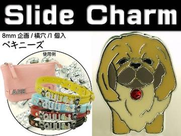 ペキニーズ茶 スライドチャームパーツ単品 首輪に Adc9311