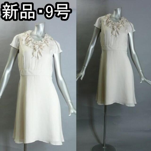 【9号・新品】フリル付きワンピース・薄ベージュ★送料180円  < 女性ファッションの
