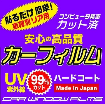 オデッセイ RA6〜9 マルチビジョン無 カット済みカーフィ
