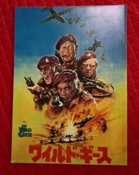 映画 ワイルドギース パンフレット 1978年当時物