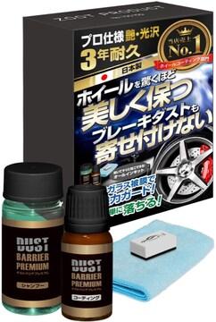 CarZoot ホイールコーティング ホイール コーティング ガラスコ