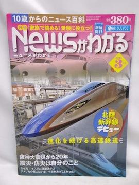 1705 月刊ニュースがわかる 2015年 03 月号