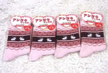 新品 アンゴラ ウール混 靴下 うさぎ 22〜24cm 4足組 ピンク