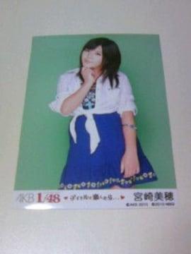 PSP AKB1/48 アイドルと恋したら 宮崎美穂 特典生写真/非売品 AKB48