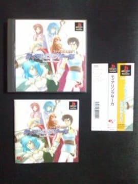 (PS)ティアリングサーガ・ユトナ英雄戦記☆帯付きPS版ファイアーエムブレム即決