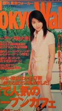 松たか子・山崎まさよし【週刊東京ウォーカー】1997年5月27日号