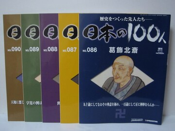 週刊 日本の100人 5冊 No.86〜90