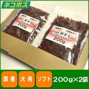 規格外国産砂肝ふりかけジャーキー200g×2袋