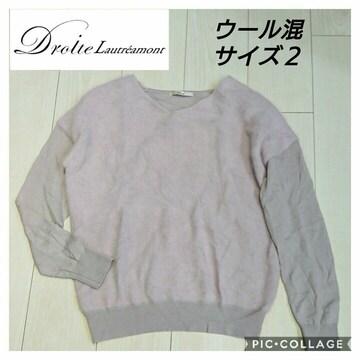 ドロワット ロートレ アモン セーター ウール混 サイズ2