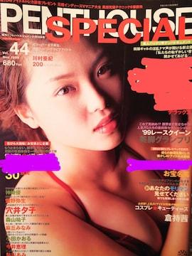 森山祐子・穴井夕子・川村亜紀…【PENTHOUSE  JAPAN】1999年