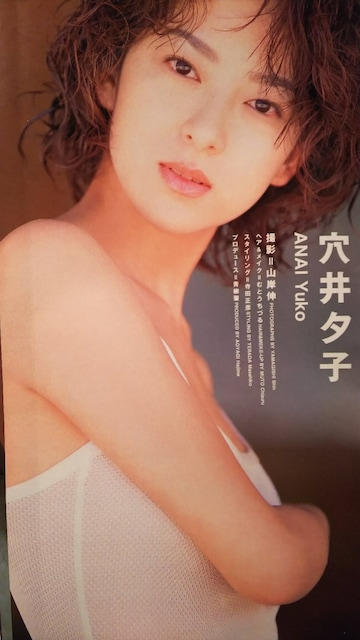 森山祐子・穴井夕子・川村亜紀…【PENTHOUSE  JAPAN】1999年 < タレントグッズの
