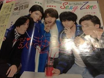 ザテレビジョン2017/10/7→13 SexyZone 切り抜き
