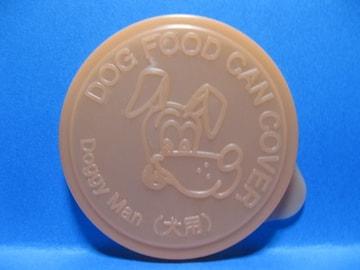 ◆ドギーマン★ドッグフード缶カバー☆直径75mmサイズ★未使用◆