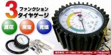 エアーゲージ空気圧整備■3ファンクションタイヤゲージ黒